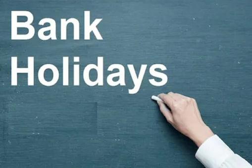 Bank Holidays: দু'দিন বন্ধ থাকবে ব্যাঙ্ক, দেখে নিন ছুটির লিস্ট