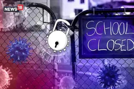 COVID-19: হিমাচল প্রদেশে ১ মে পর্যন্ত বন্ধ থাকবে সমস্ত শিক্ষা প্রতিষ্ঠান