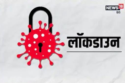 Lockdown: ছত্তীসগড়ে লকডাউনের ঘোষণা, জরুরি পরিষেবা ছাড়া বন্ধ থাকবে সব কিছু