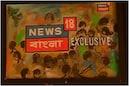 বাংলার নির্বাচনী খবরে সেরার সেরা News18.com Bangla,বলছে পাঠকের রায়