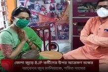 সৌজন্য সাক্ষাৎ! BJP প্রার্থী শমিত দাসের সঙ্গে দেখা করলেন TMC প্রার্থী জুন মালিয়া