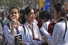 আজই ফল প্রকাশ হতে পারে CBSE বোর্ডের দশম শ্রেণির, বিস্তারিত জানুন