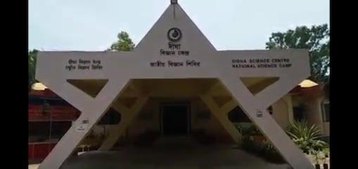 দিঘা বিজ্ঞান কেন্দ্র।