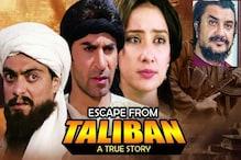 শ্যুটিং-এর আগে কি হুমকি দেয় তালিবান?Escape from Talibanর বাঙালি পরিচালকের উত্তর