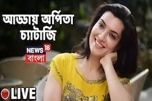 অর্পিতা এবার গওহর জান! দেখুন Exclusive সাক্ষাৎকার
