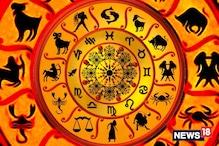 Horoscope Today: রাশিফল ২২ সেপ্টেম্বর; দেখে নিন কেমন যাবে আজকের দিন