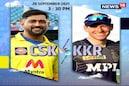 IPL 2021: CSK vs KKR Live Updates: টসে জিতল কেকেআর, প্রথমে ব্যাটিংয়ের সিদ্ধান্ত