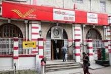 Post Office Recruitment 2021: দশম মানেই বাজিমাত! পোস্ট অফিসে চাকরির দুরন্ত সুযোগ, আবেদন করুন এখুনি