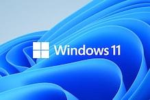 প্রস্তুত নয় অধিকাংশ কম্পিউটার; Windows 11-এ কী সমস্যা হতে পারে?