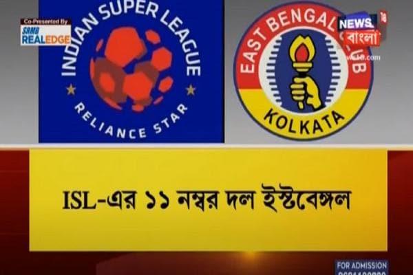 ISL খেলবে ইস্টবেঙ্গল , যা জানালেন কর্তা দেবব্রত সরকার, দেখুন ভিডিও