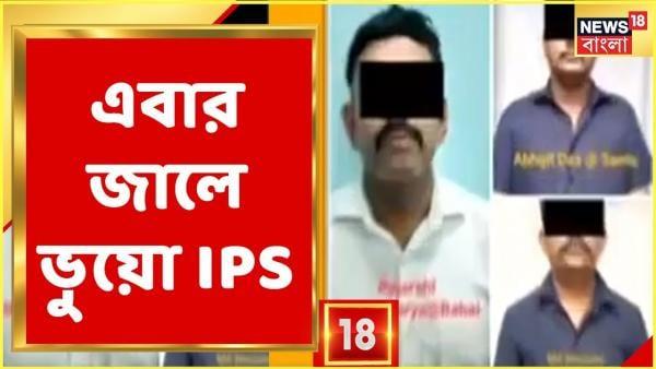 IPS বলে নিজের পরিচয় দিতেন,Kolkata-য় ধৃত Fake IPS Officer ,