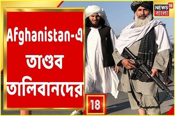 বন্দুকের নলে নৃশংসতা, আফগানিস্তানে দাপিয়ে বেড়াচ্ছে তালিবান! দেখুন