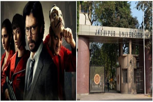 'মানি হেইস্ট' যাদবপুর বিশ্ববিদ্যালয় যোগ! কী দেখে প্রশংসায় পঞ্চমুখ 'টোকিও'?