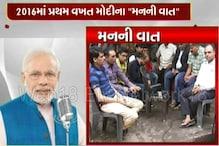 2016માં પ્રથમ વખત PM મોદીના 'મનની વાત'- જોવો વીડિયો