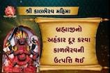 ધર્મભક્તિ: શ્રી કાલભૈરવ મહિમા, જોવો વીડિયો