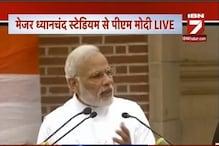 PM મોદીએ 'રન ફોર રિયો' ને બતાવી લીલી ઝંડી, વધાર્યો ખેલાડીઓનો જુસ્સો