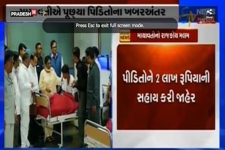 માયાવતીએ પીડિતોને રોકડા 2 લાખ આપ્યા, ગુજરાત સરકારે કહ્યું સંવેદના નહી રાજકીય ઉદ્દેશ
