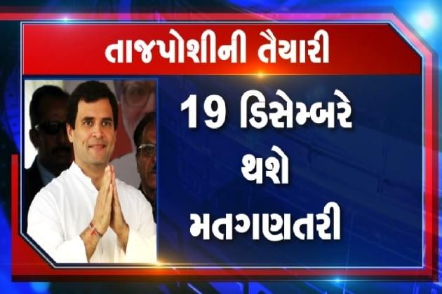 rahul gandhi president 4