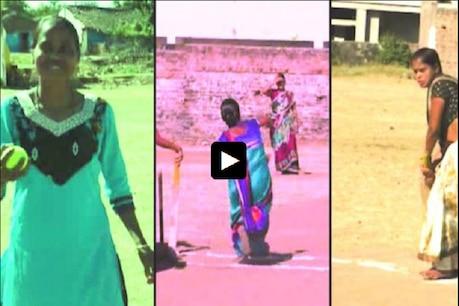 VIDEO: જુઓ આદિવાસી મહિલાઓની રસપ્રદ ક્રિકેટ