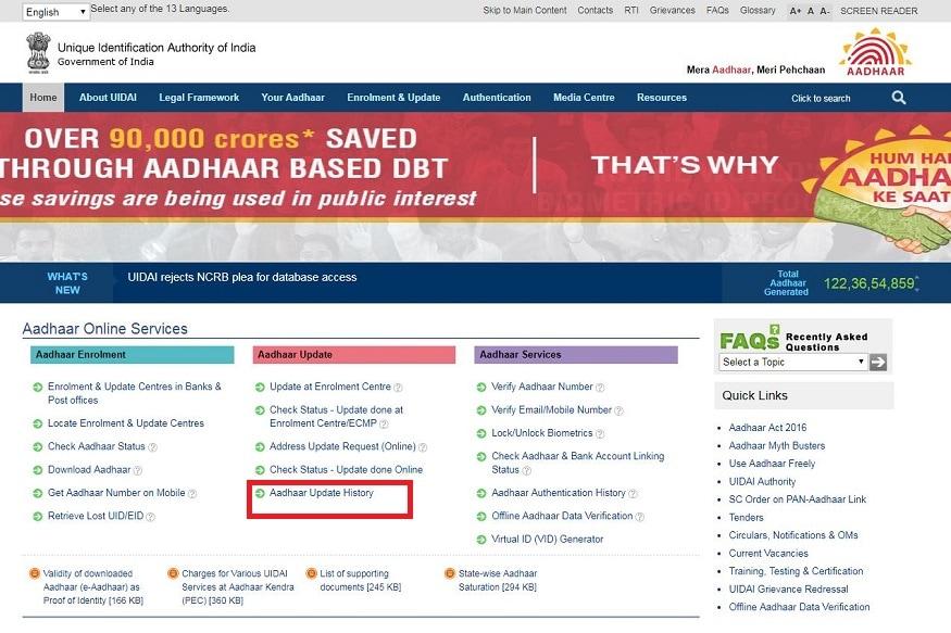 સૌથી પહેલાં તો આપે www.uidai.gov.in ની વેબસાઇટ પર જવાનું રહેશે. અહીં આપને 'આધાર અપડેટ હિસ્ટ્રી' (Aadhaar Update History)નો ઓપશન મળશે. આ ઓપશન પર ક્લિક કરશો તો એક નવું પેજ ખુલશે.