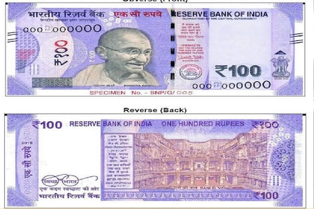 RBI બહાર પાડશે રૂ.100ની નવી નોટ, આવી રીતે કરો અસલી-નકલીની ઓળખ