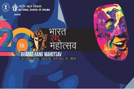 NSD અને RMC દ્વારા રાજકોટમાં 'ભારત રંગ મહોત્સવ' 13 ફેબ્રુ.થી આયોજન