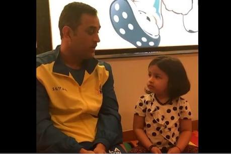 VIDEO: માહીએ દીકરીને ગુજરાતીમાં પૂછ્યુ 'કેમ છો?' જુઓ ક્યુટ જીવાનો જવાબ