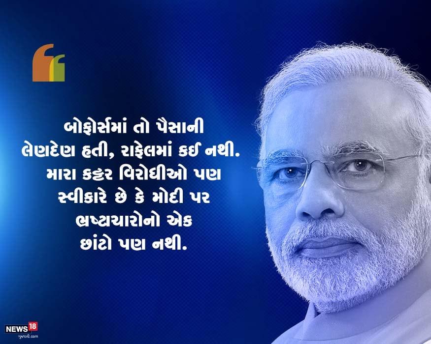 વડાપ્રધાન મોદીએ કહ્યું કે વિપક્ષના જ એક નેતાનું કહેવું છે કે નરેન્દ્ર મોદી પર ભ્રષ્ટાચારનો એક પણ આરોપ નથી. આ માટે તેઓ લાખો પ્રયાસો કરી જુએ પરંતુ ભારતના લોકો અસત્યનો સ્વીકાર નથી કરતા. ભારતના લોકો સમજુ છે.