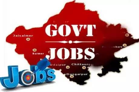 પ્રાઈવેટ નોકરીયાતો માટે સરકારી નોકરીમાં ભરતી શરૂ! જાણો - ક્યાં છે મોકો
