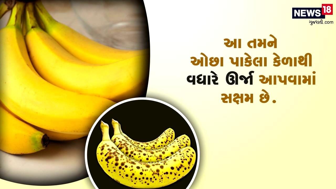 લાંબા સમયે કેળા પર શા માટે પડવા લાગે છે આવા કાળા ડાઘા? જાણો શું છે તેનો અર્થ?