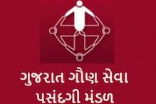 રવિવારે યોજાનારી ગુજરાત ગૌણ સેવા પસંદગી મંડળની પરીક્ષાઓ મુલતવી