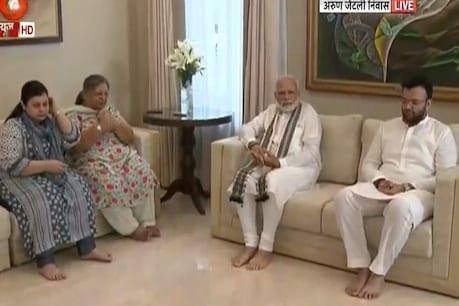 દિવંગત અરુણ જેટલીના ઘરે પહોંચી PM મોદી ભાવુક થયા, પરિવારને સાંત્વના આપી