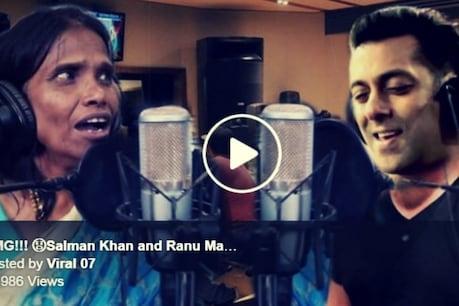 Video: રાનૂ મંડલે સલમાનની સાથે ગાયું ગીત? શું છે વીડિયોની સત્યતા