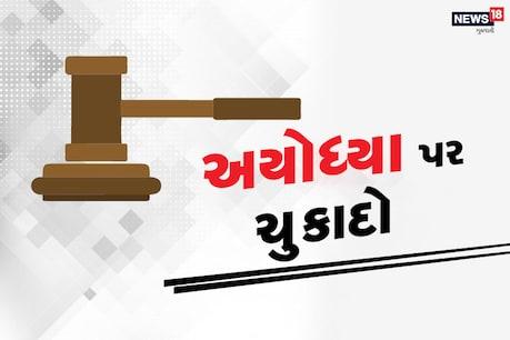 Ayodhya Verdict: 10 પોઇન્ટમાં સમજો સુપ્રીમ કોર્ટનો આખો નિર્ણય
