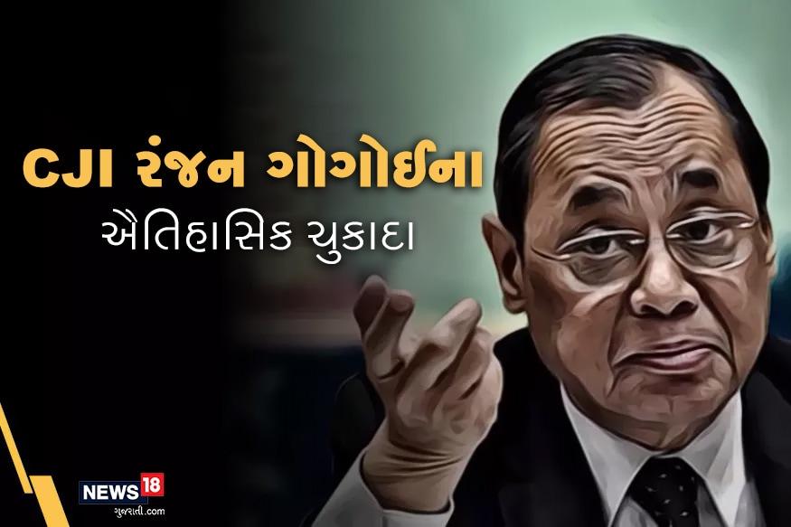 દેશમાં અનેક ઐતિહાસિક ચુકાદા સંભળાવનારા ચીફ જસ્ટિસ ઑફ ઈન્ડિયા (Chief Justice of India, CJI) રંજન ગોગોઈ (Ranjan Gogoi)નો 13 મહિનાનો કાર્યકાળ પૂરો થઈ ગયો છે. આવો જાણીએ તેમણે કયા-કયા મોટા મામલાઓમાં ચુકાદા સંભળાવ્યા...
