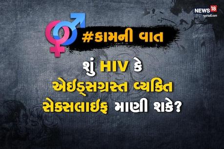 #કામની વાત: શું HIV કે એઇડ્સગ્રસ્ત વ્યક્તિ સેક્સલાઇફ માણી શકે?