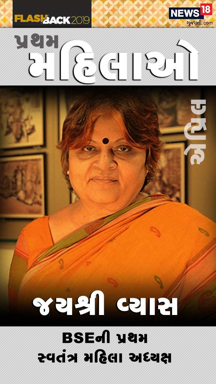 BSEની પ્રથમ સ્વતંત્ર મહિલા અધ્યક્ષ.