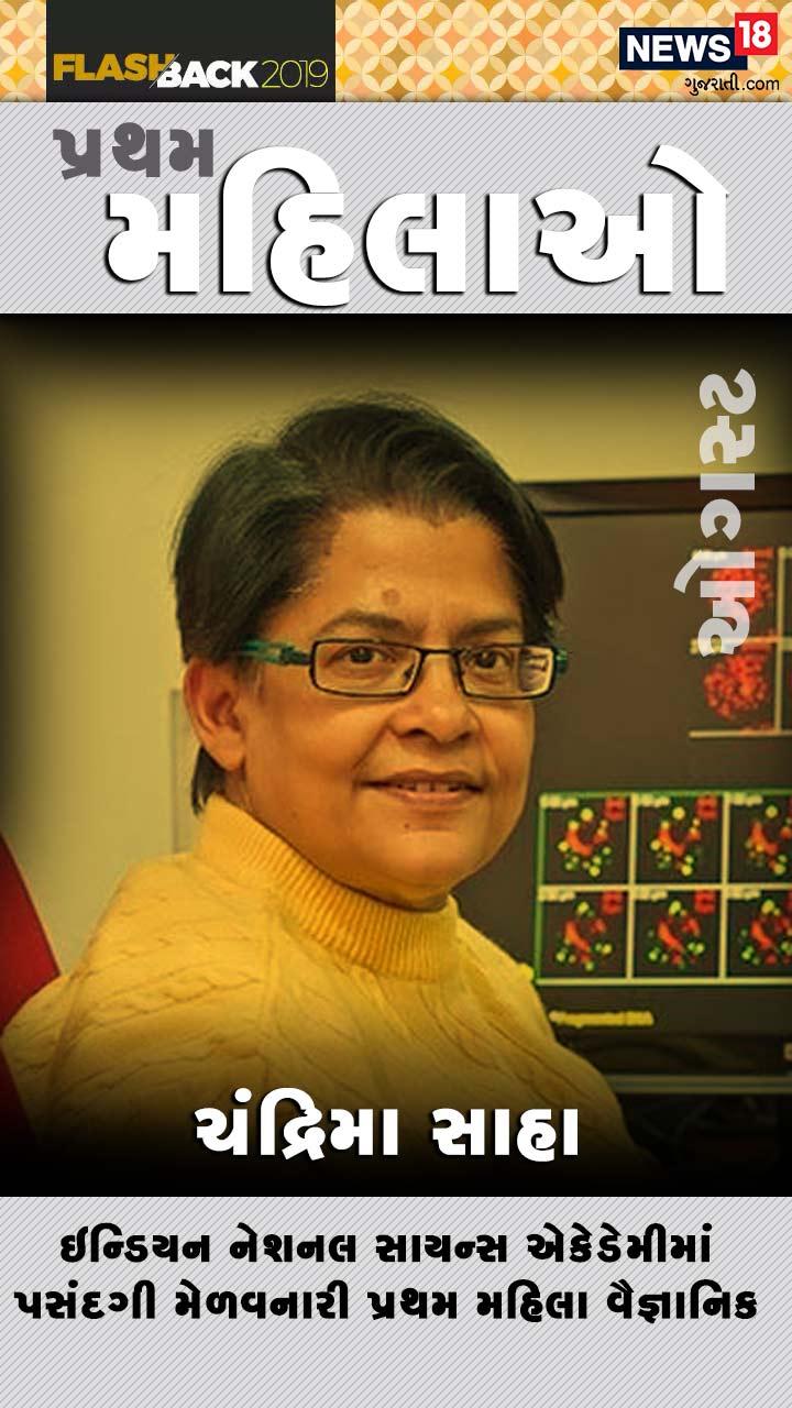 ઇન્ડિયન નેશનલ સાયન્સ એકેડેમીમાં પસંદગી મેળવનારી પ્રથમ મહિલા વૈજ્ઞાનિક.