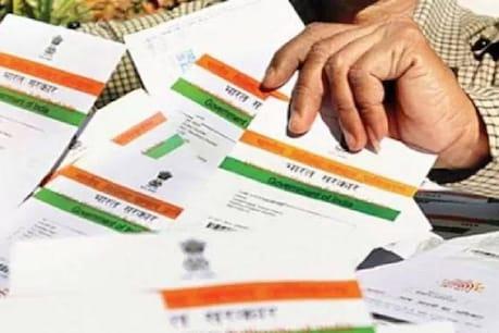 UIDAIની નવી સુવિધા, હવે ડોક્યુમેન્ટ વગર પણ બની જશે Aadhaar કાર્ડ