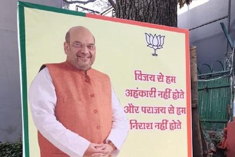 દિલ્હીમાં પરિણામો પહેલા જ BJPએ સ્વીકારી હાર? જાણો આ વાયરલ પોસ્ટરનું સત્ય