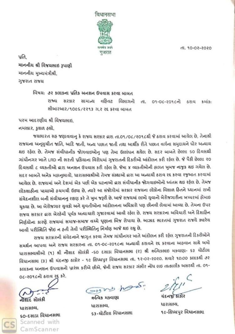 આ ઉપરાંત આવતી કાલે કોંગ્રેસ ૩ ધારાસભ્ય ઋત્વિક મકવાણા , નૌષાંદ સોલંકી અને ચંદનજી ઠાકોર ૭૨ કલાક માટે આમરણ ઉપવાસ પર જશે. ગુજરાતના સીએમ વિજય રૂપાણીન્ પણ પત્ર લખી ૨૦૧૮નો પરિપત્ર રદ કરવાની માંગ કરી છે પરિપત્રના કારણે ઓબીસી , એસસી અને એસટી સમાજના વર્ગને સૌથી મોટી પરેશાની થઇ છે .
