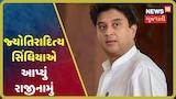 Jyotiraditya Scindia એ રાજીનામું આપ્યું, Madhya Pradeshના રાજકારણમાં ખળભળાટ