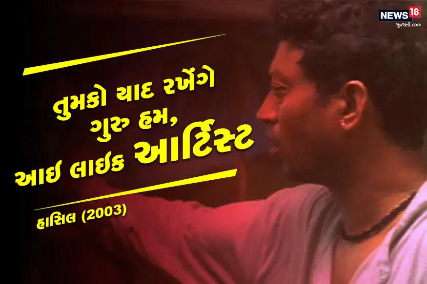 ફિલ્મઃ હાસિલ (2003)