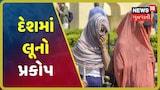 Gujaratમાં ગરમી વધવાની આગાહી, ઉત્તર ભારતમાં કેટલીય જગ્યાએ રેડ એલર્ટ