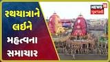 Ahmedabad રથયાત્રા માટે મોટા સમાચાર, 20મીએ મળશે મંદિર ટ્રસ્ટની બેઠક
