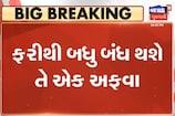 ફરીથી બધુ બંધ થશે તે માત્ર એક અફવા : CM રુપાણીએ કરી સ્પષ્ટતા