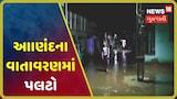 Video: આણંદના વાતાવરણમાં પણ પલટો, પવન સાથે વિદ્યાનગરમાં હળવા છાંટા