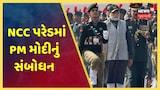 PM મોદીનું NCC પરેડમાં સંબોધન અને વડાપ્રધાનને ગાર્ડ ઓફ ઓનર