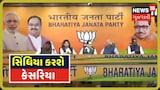 Congressનો સાથ છોડી યુવા નેતા Jyotiraditya Scindia BJPમાં જોડાયા