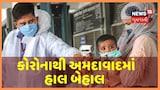 Coronavirus ના કારણે અમદાવાદની હાલત કફોડી, રોજના 350થી વધુ પોઝિટિવ કેસ